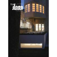 مجله معمار 117 (ویژه جایزه معمار 98)