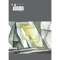 مجله معمار 120
