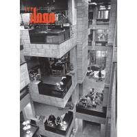 مجله معمار 122