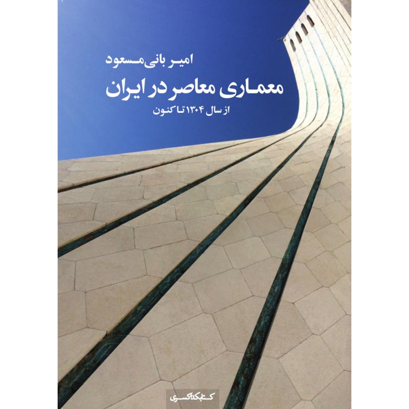 معماری معاصر ایران؛ از سال 1304 تا کنون