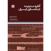 نظریه مدرنیته در معماری ایران