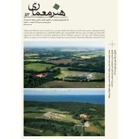 مجله هنر معماری 53