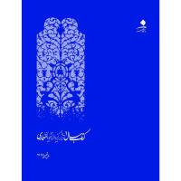 کتاب سال 1: آثار برگزیده دانشجویان معماری دانشگاه هنر - سال تحصیلی ۹۶-۹۷