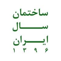 جایزه ساختمان سال ایران - دورۀ دوم: 1396