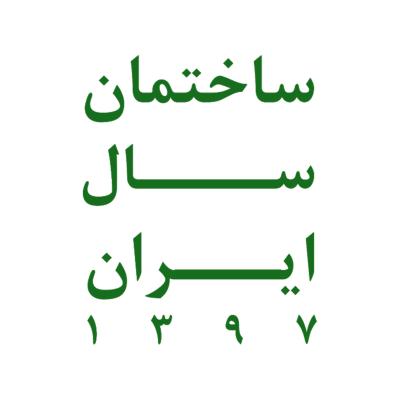 جایزه ساختمان سال ایران - دورۀ سوم: 1397