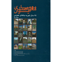 معماری معاصر ایران؛ 75 سال تجربه بناهای عمومی - جلد دو