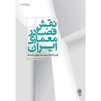 نقش فضا در معماری ایران: هفت گفتار درباره زبان و توان معماری