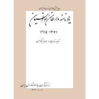 یادنامۀ وارطان هُوانسیان؛ 1361-1275