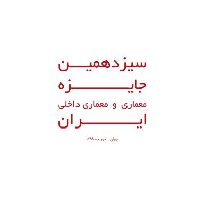 سیزدهمین جایزه معماری و معماری داخلی ایران