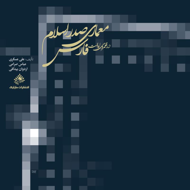معماری صدر اسلام در قلمرو ایالت فارس