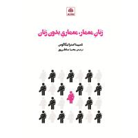 زنانِ معمار، معماریِ بدون زنان