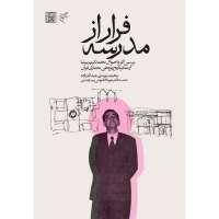فرار از مدرسه: بررسی آثار و احوال محمدکریم پیرنیا از منظر تاریخپژوهشی معماری ایران
