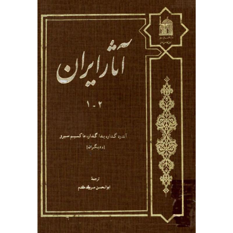 آثار ایران (جلد 1-2)
