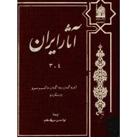 آثار ایران (جلد 3-4)