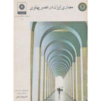 معماری ایران در عصر پهلوی