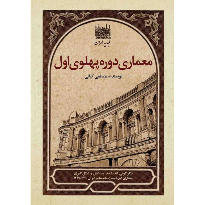معماری دوره پهلوی اول