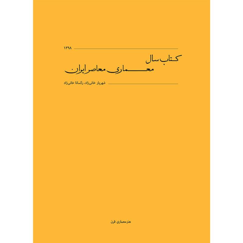 کتاب سال معماری معاصر ایران 1398