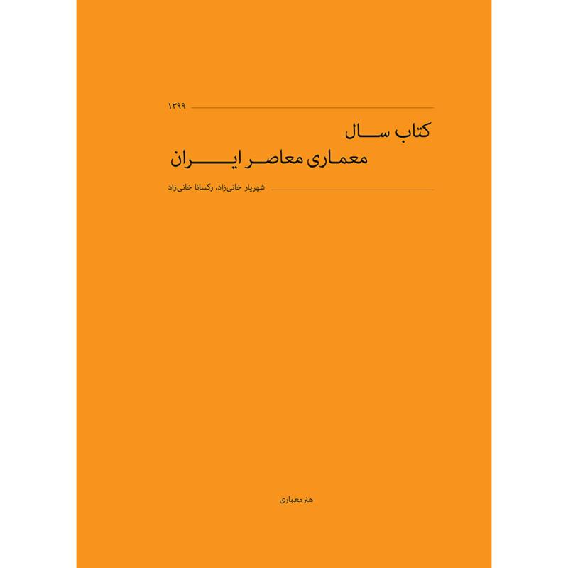 کتاب سال معماری معاصر ایران 1399