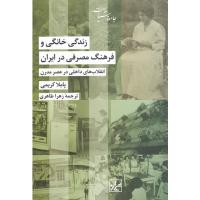 زندگی خانگی و فرهنگ مصرفی در ایران؛ انقلابهای داخلی در عصر مدرن