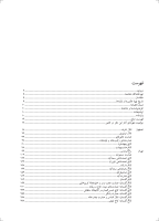 گنجنامه دفتر نوزدهم کاخ ها و باغ ها (بخش اول)
