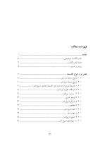 کتابنگاشت توضیحی نظریههای تاریخ معماری و هنر