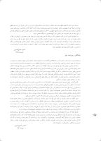 گنجنامه دفتر سوم بناهای مذهبی تهران ویراست دوم