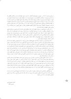 گنجنامه دفتر دوم مساجد اصفهان ویراست دوم