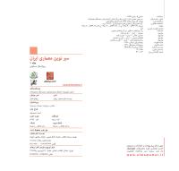 سیر نوین معماری ایران جلد 1 پروژه های مسکونی