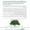 انگارههای معمارانه منظر (درآمدی برآفرینش پارکهای شهری)