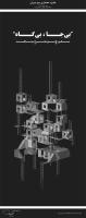 طرح پیشنهادی سجاد جهانشاهی و آذین بهرام پوری برای سیزدهمین دوره جایزه معماری میرمیران (معماری پویا)
