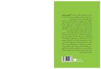 ۱۰۱ قانون بنیادی برای شهرها و ساختمانهای پایدار