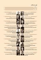 مجموعه کتب عملکردهای معماری – مجتمع آموزشی – کتاب نهم