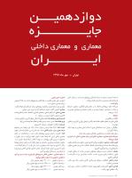 دوازدهمین جایزه معماری و معماری داخلی ایران