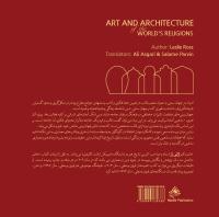 هنر و معماری در ادیان جهان