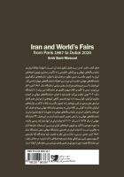 ایران و نمایشگاههای جهانی؛ از غرفهی 1867 پاریس تا پاویون 2020 دوبی