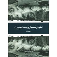 تئوری معماری پست مدرن (۱۹۹۵-۱۹۶۵) – جلد اول