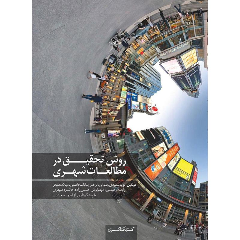 روش تحقیق در مطالعات شهری