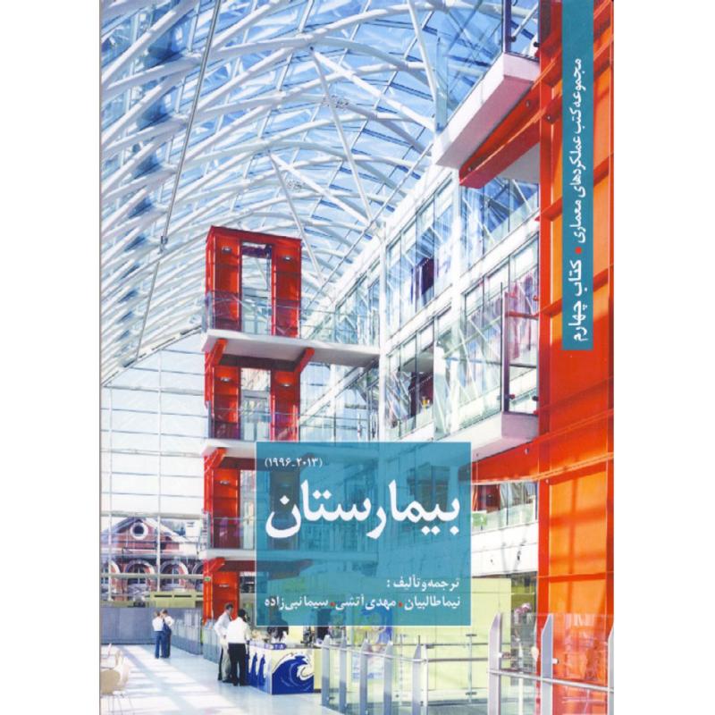 مجموعه کتب عملکردهای معماری – بیمارستان – کتاب چهارم