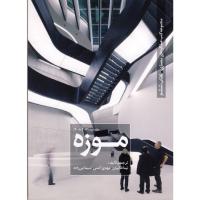 مجموعه کتب عملکردهای معماری – موزه جلد دو – کتاب ششم