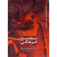 مجموعه کتب عملکردهای معماری – مجتمع فرهنگی – کتاب پنجم