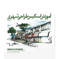 آموزش اسکیس (طراحی شهری)