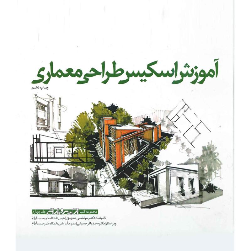 آموزش اسکیس (طراحی معماری)