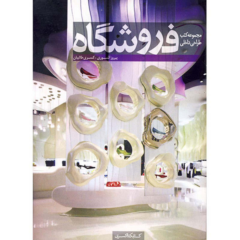 مجموعه کتب طراحی داخلی – فروشگاه