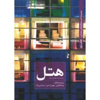 مجموعه کتب عملکردهای معماری – هتل – کتاب دوم