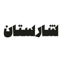 مجله شارستان