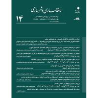 نشریه نامه معماری و شهرسازی 14