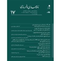 نشریه نامه معماری و شهرسازی 17