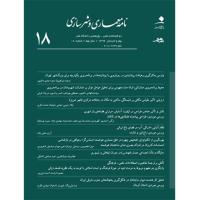 نشریه نامه معماری و شهرسازی 18