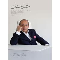 مجله شارستان 31-30