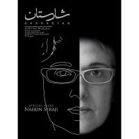 مجله شارستان 33-32 (ویژهنامه نسرین سراجی)